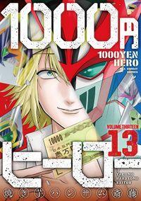 1000円ヒーロー(13)