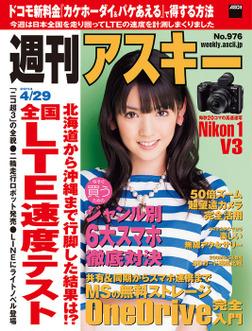 週刊アスキー 2014年 4/29号-電子書籍
