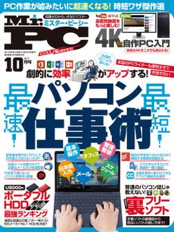 Mr.PC (ミスターピーシー) 2017年 10月号-電子書籍