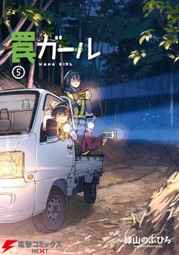 罠ガール(5)-電子書籍