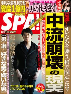 週刊SPA!(スパ)  2018年 1/2・9 合併号 [雑誌]-電子書籍