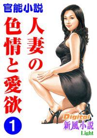 【官能小説】人妻の色情と愛欲1