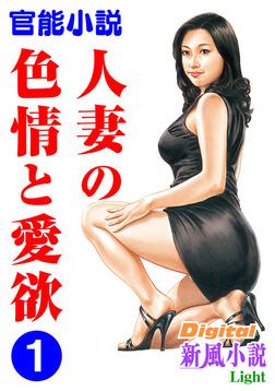【官能小説】人妻の色情と愛欲1-電子書籍