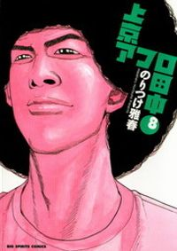 上京アフロ田中(8)