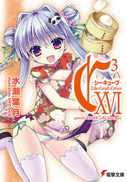 C3 -シーキューブ- XVI episode CLOSE / the first part-電子書籍
