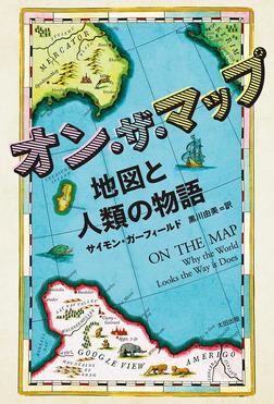 オン・ザ・マップ 地図と人類の物語-電子書籍