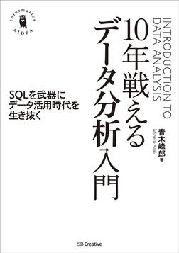 10年戦えるデータ分析入門 SQLを武器にデータ活用時代を生き抜く-電子書籍
