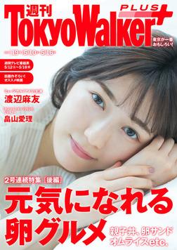 週刊 東京ウォーカー+ 2018年No.19 (5月9日発行)-電子書籍