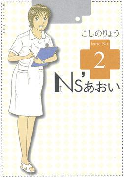 Ns'あおい(2)-電子書籍