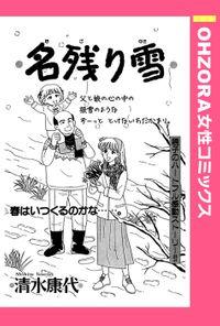 名残り雪 【単話売】(OHZORA 女性コミックス)
