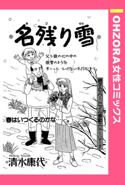 名残り雪 【単話売】-電子書籍