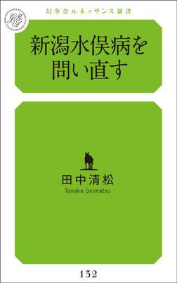 新潟水俣病を問い直す-電子書籍