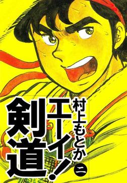 エーイ!剣道 2巻-電子書籍