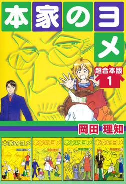 本家のヨメ 超合本版 1巻-電子書籍
