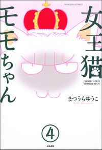女王猫モモちゃん(分冊版) 【第4話】