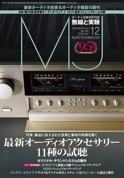 MJ無線と実験2019年12月号-電子書籍