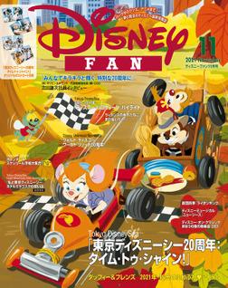 ディズニーファン 2021年 11月号-電子書籍
