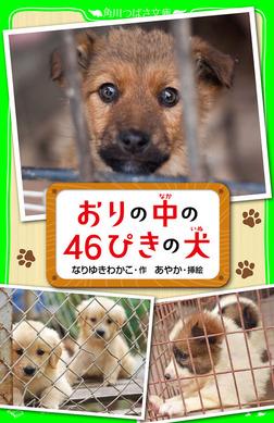 おりの中の46ぴきの犬-電子書籍