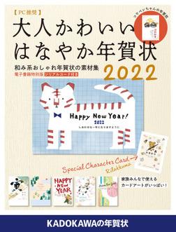 【PC推奨】大人かわいい はなやか年賀状 2022 電子書籍特別版 【シリアルコード付き】-電子書籍