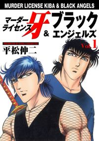 マーダーライセンス牙&ブラックエンジェルズ Vol.1