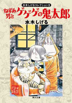 水木しげるコレクション II ねずみ男とゲゲゲの鬼太郎-電子書籍