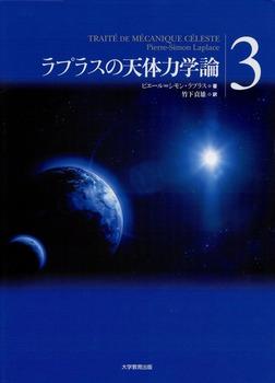 ラプラスの天体力学論〈3〉-電子書籍