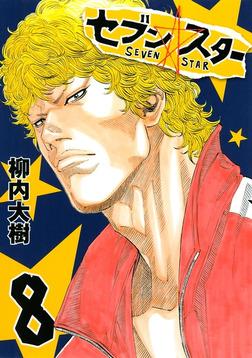 セブン☆スター(8)-電子書籍