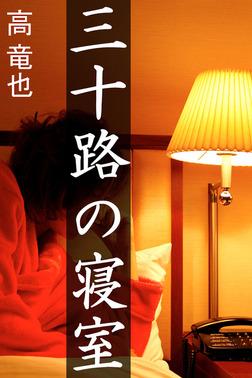三十路の寝室-電子書籍