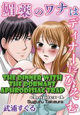 The Dinner with the Dormant Aphrodisiac Trap, Chapter 4