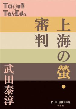 P+D BOOKS 上海の螢・審判-電子書籍