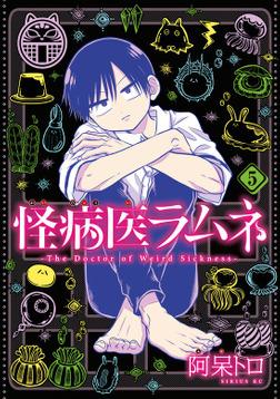 怪病医ラムネ(5)-電子書籍