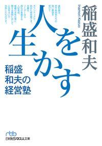 人を生かす 稲盛和夫の経営塾