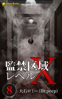 【8巻】監禁区域レベルX(フルカラー)