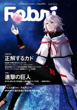 Febri(フェブリ) Vol.42[雑誌]-電子書籍