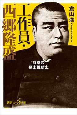 工作員・西郷隆盛 謀略の幕末維新史-電子書籍
