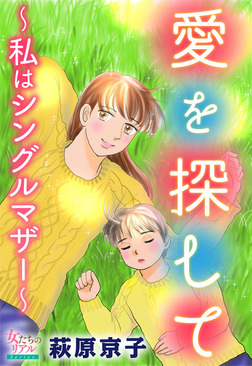 愛を探して~私はシングルマザー~-電子書籍