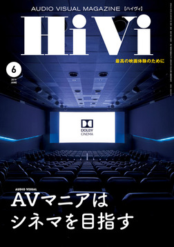 HiVi (ハイヴィ) 2019年 6月号-電子書籍