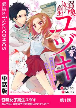 召喚女子高生ユヅキ なんで私、異世界で化け物扱いされてんの!? 第1話-電子書籍