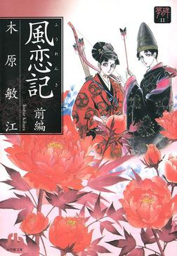 夢の碑 風恋記 前編-電子書籍