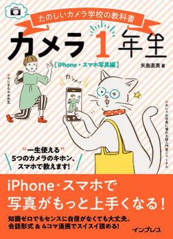 カメラ1年生 iPhone・スマホ写真編-電子書籍