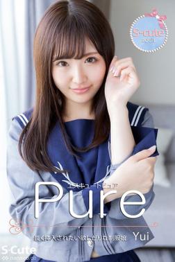 【S-cute】ピュア Yui 長く挿入されたい欲しがりな制服娘 adult-電子書籍