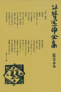谷崎潤一郎全集〈第23巻〉