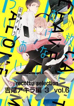 recottia selection 吉尾アキラ編3 vol.6-電子書籍