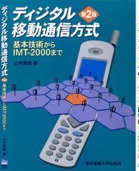 ディジタル移動通信方式