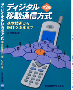 ディジタル移動通信方式-電子書籍