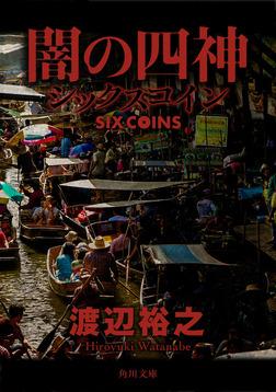 闇の四神 シックスコイン-電子書籍