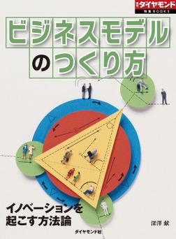ビジネスモデルのつくり方(週刊ダイヤモンド特集BOOKS Vol.392)―――イノベーションを起こす方法論-電子書籍