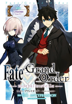 Fate/Grand Order -mortalis:stella- 第1節-電子書籍
