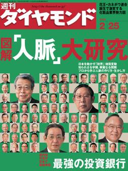 週刊ダイヤモンド 06年2月25日号-電子書籍