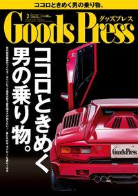 GoodsPress2014年3月号